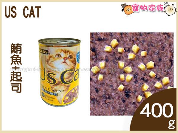 寵物家族*-US CAT鮪魚 起司400g