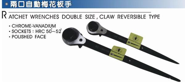 兩口自動梅花板手32*36mm黑手牌BLACK HAND