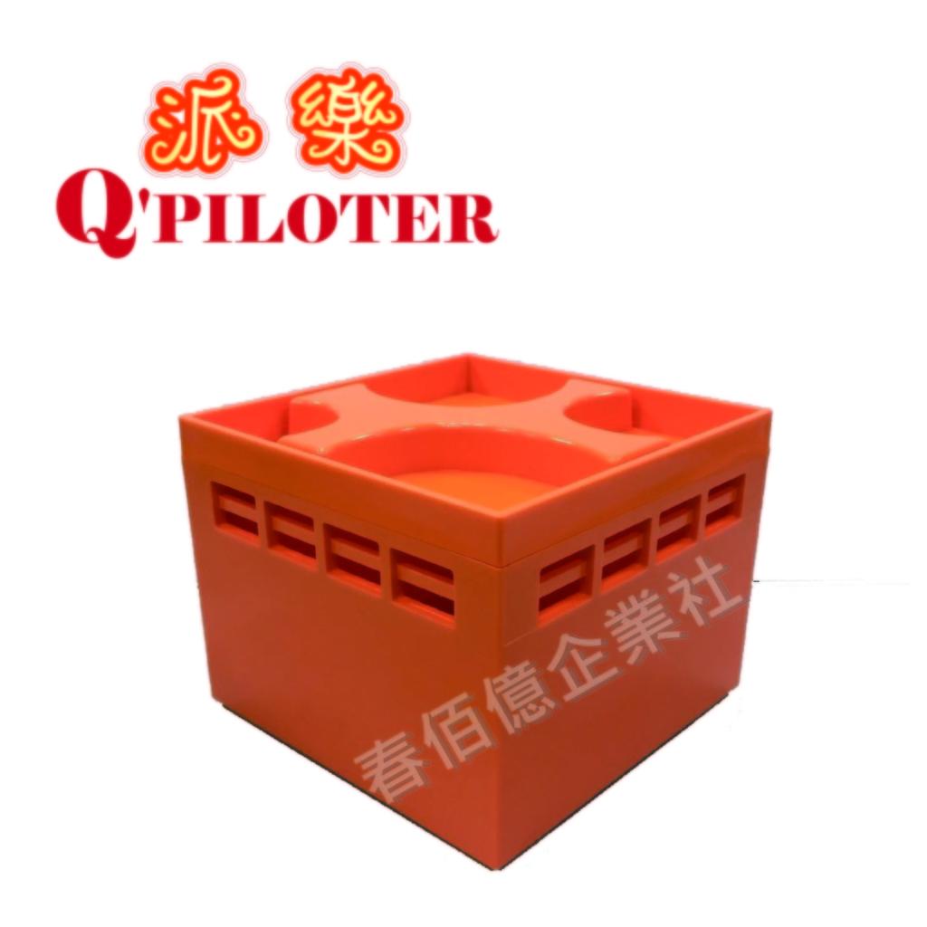 派樂設計師款多功能瀝水籃 收納盒-小方形-密封置物箱-通風密合露營洗菜水果籃置物零食玩具盒