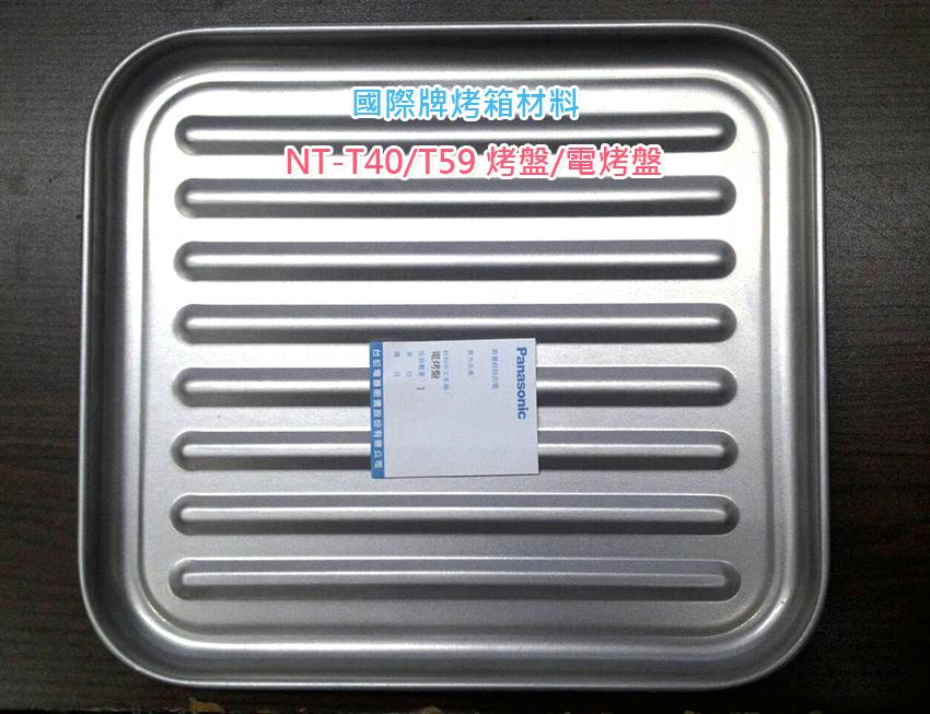 2個國際牌PANASONIC台灣松下烤箱烤盤適用:NT-T40 NT-T59