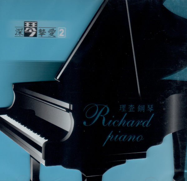 理查鋼琴2深琴摯愛CD音樂影片購