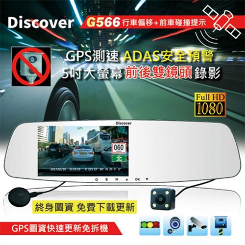 飛樂 Discover G566 5吋 前後雙鏡頭 GPS測速ADAS安全預警台灣高端行車紀錄器(送 16G)