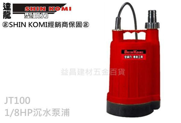 台北益昌Talon SHIN KOMI JT100手提式輕巧型沉水馬達沉水泵浦抽水機抽水馬達非bosch makita