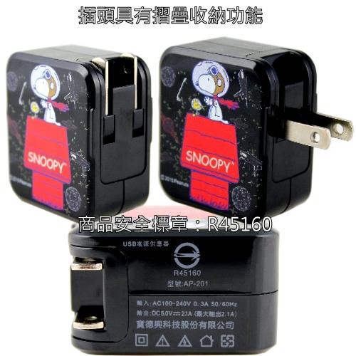 史努比方形造型USB2.1A USB轉接頭電源充電器