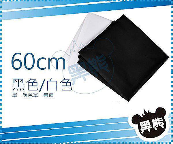 黑熊館 60CM 背景布 方型攝影棚背景布 不織布 免去背背景布 白色 黑色