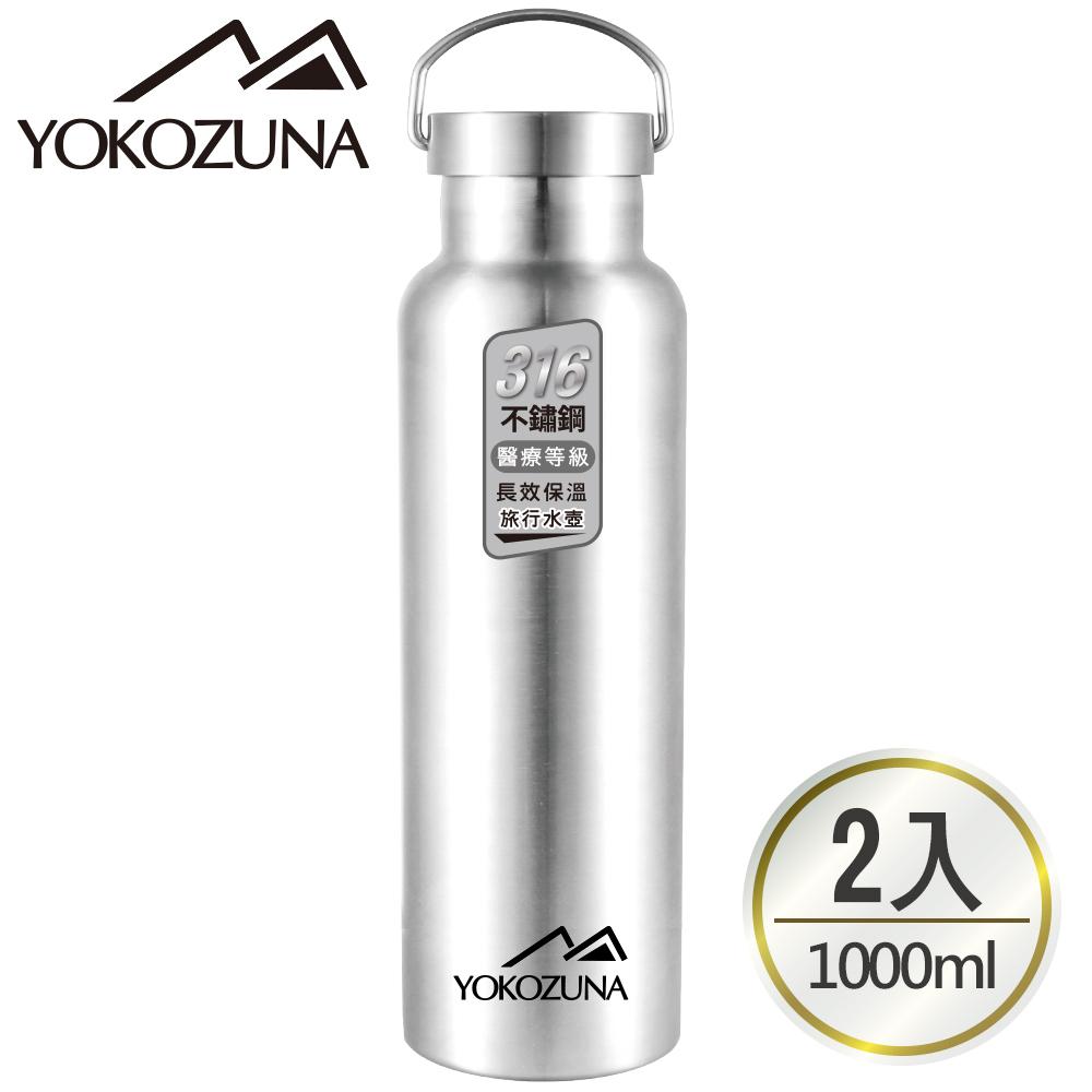 (買一送一) YOKOZUNA 頂級316不鏽鋼極限真空保溫杯1000ML 保冰溫杯 運動杯 不銹鋼保溫瓶