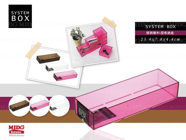 透明積木收納盒L型(透明、粉色、咖啡色)《Midohouse》