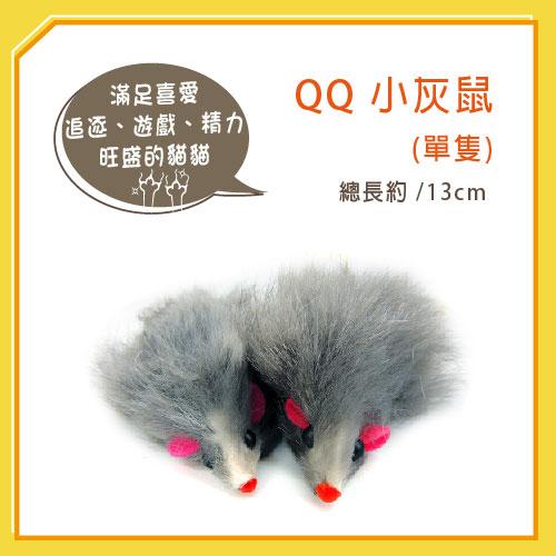 【力奇】QQ 小灰鼠(單隻) (WE220192)-20元 可超取  (I002E47)