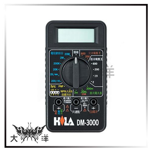 大洋國際電子海碁HILA DM-3000經濟型多功能數位電錶三用直流交流電壓電阻DM-3000