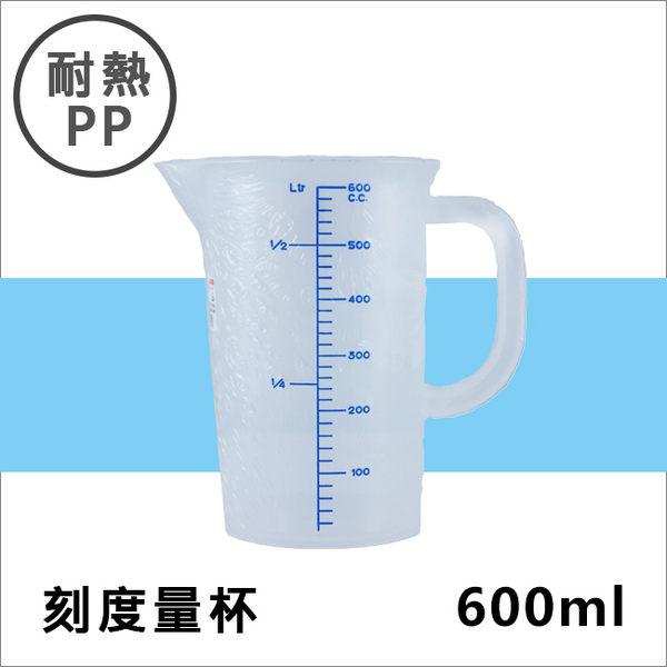 耐熱PP刻度帶把量杯600ML塑膠量杯帶手把實驗室餐廳廚房專用溶劑量杯調漆杯
