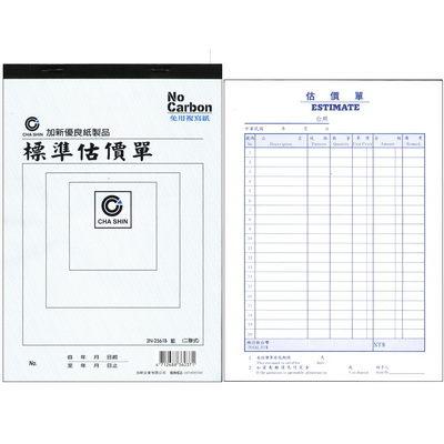 CHA SHIN加新2N2561B非碳16K二聯估價單藍色