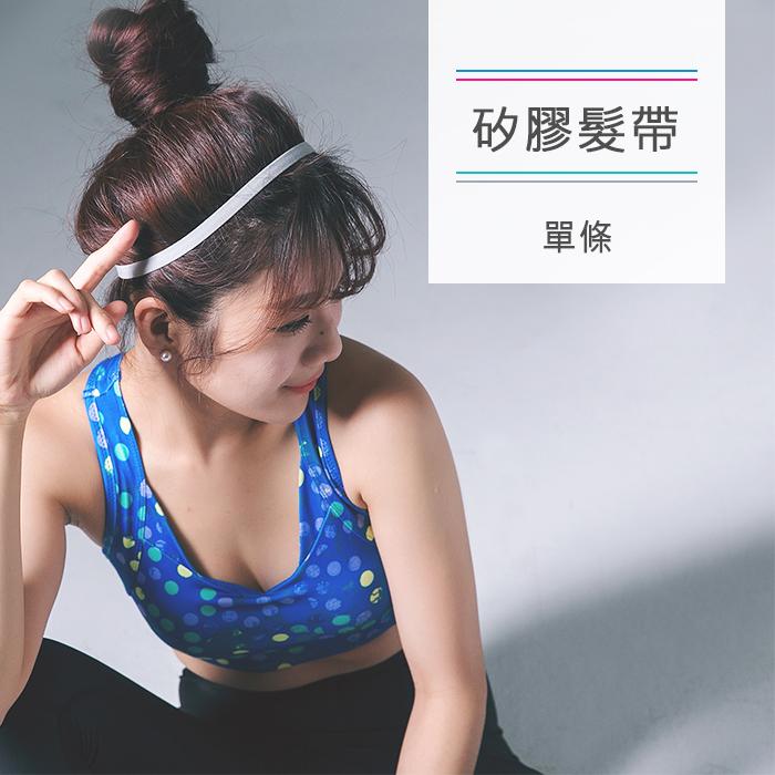 單條矽膠髮帶 運動髮帶 瑜珈髮帶 彈力髮帶《SV6833》快樂生活網