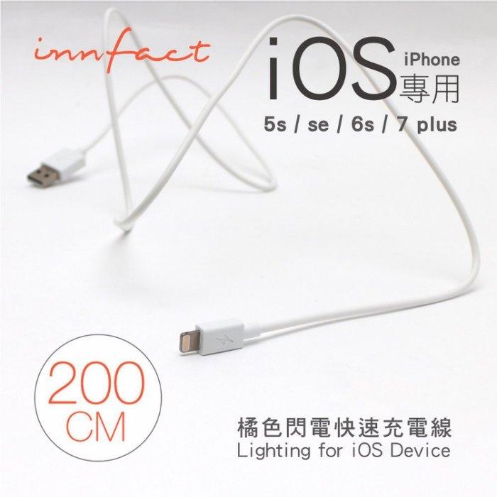 原廠橘色閃電Apple iPhone 7 6s SE Lightning快速傳輸線充電線200cm 2米保固一年