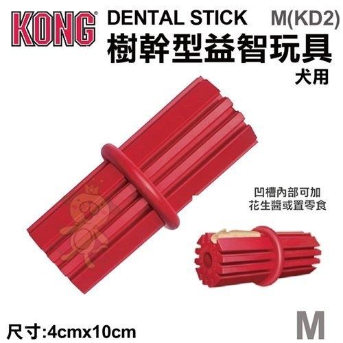『寵喵樂旗艦店』美國KONG《Dental Stick樹幹型益智玩具》M號(KD2)