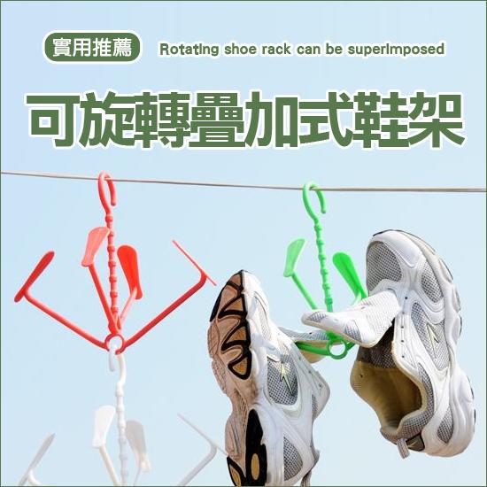 米菈生活館J03旋轉可疊加鞋架掛勾晾曬曬鞋掛鞋去味整理乾溼防風除臭陽台