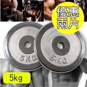 §電鍍槓片§ 5KG(2入=10KG)/重量片/啞鈴片/槓鈴片/重量訓練