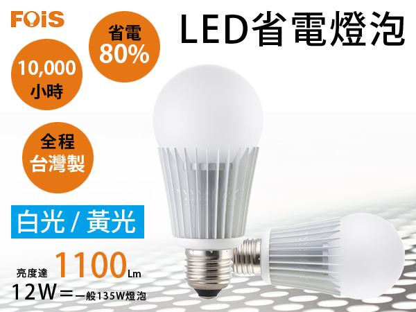 台灣製造 FOIS 高流明12W LED燈泡  白光黃光   【發現生活】