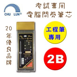 【巨倫】 A-1609 電腦閱券筆2B筆芯 工程筆專用 40支入/盒