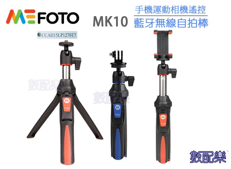 免運費送USB線Mefoto MK-10自拍棒自拍桿桌上型腳架附藍芽遙控器手機夾GOPRO轉頭MK10公司貨