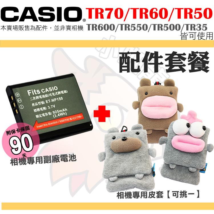 配件套餐CASIO TR70 TR60 TR50 TR600 TR550 TR500副廠電池鋰電池皮套保護套相機包