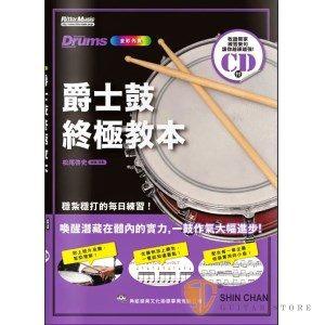 鼓教學爵士鼓終極教本附CD喚醒潛藏在體內的實力一鼓作氣地大幅進步