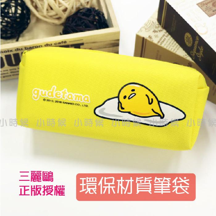 小時候創意屋三麗鷗正版授權蛋黃哥環保材質筆袋鉛筆盒收納袋萬用包創意禮物