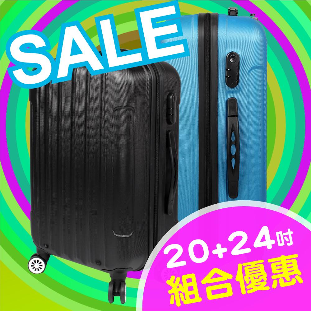 特價優惠  ABS 20 24吋行李箱