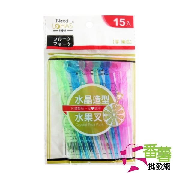 【台灣製】水晶造型水果叉 15入 [12B3]- 大番薯批發網
