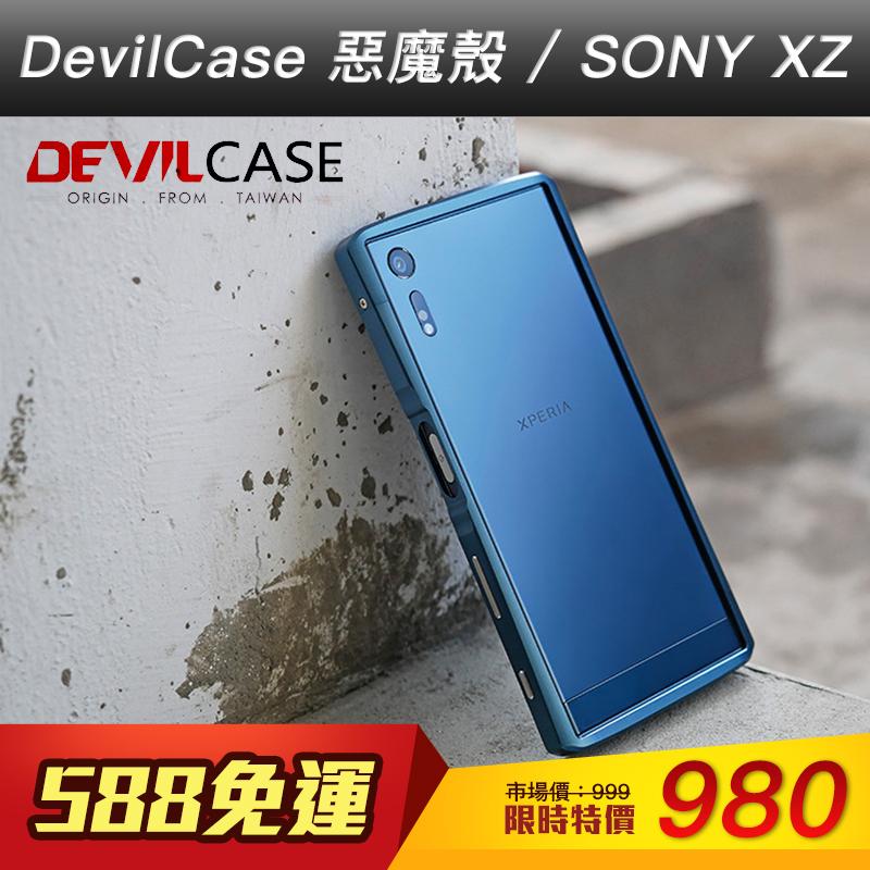 贈保護貼 DEVILCASE 惡魔 SONY Xperia XZ 鋁合金 保護殼 邊框 金屬 鋁合金 手機殼