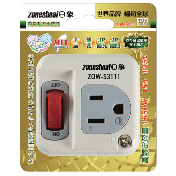 ★日象★3孔1開關1插座高負載安全壁插 ZOW-S3111