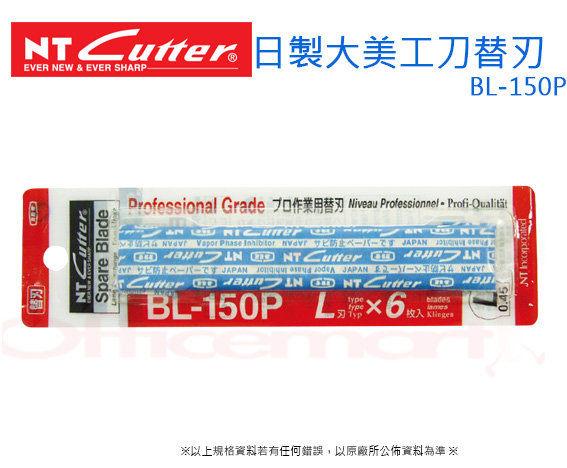 NT BL-150P日製大美工刀替刃刀片6入包