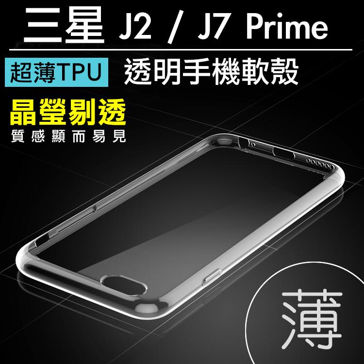 [Samsung Galaxy J2 / J7 Prime] 超薄防刮透明 手機殼 TPU軟殼 矽膠材質