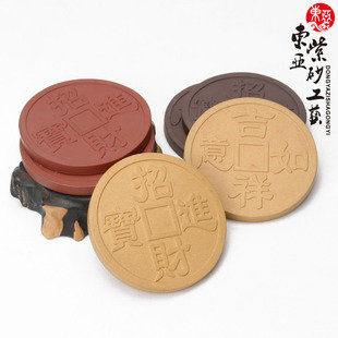 精品宜興紫砂茶寵 仿古錢幣 大號 養壺墊養壺托