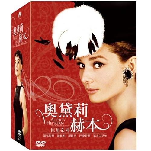 巨星系列-奧黛莉赫本DVD Audrey Hepburn羅馬假期龍鳳配甜姐兒巴黎假期第凡內早餐(音樂影片購)