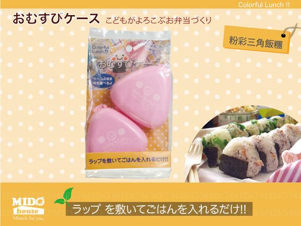『粉彩三角飯糰模型』(粉色)《Mstore》