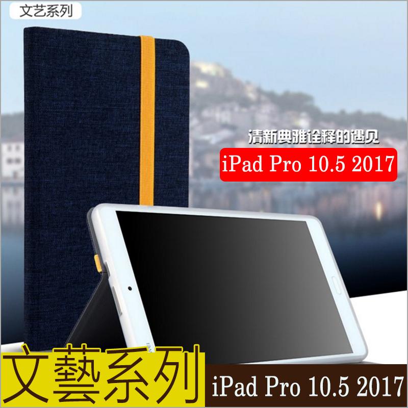 蘋果 iPad Pro 10.5 2017 平板皮套 保護套 布藝 iPad Pro 10.5吋 平板保護套 支架 保護殼 文藝系列 W3