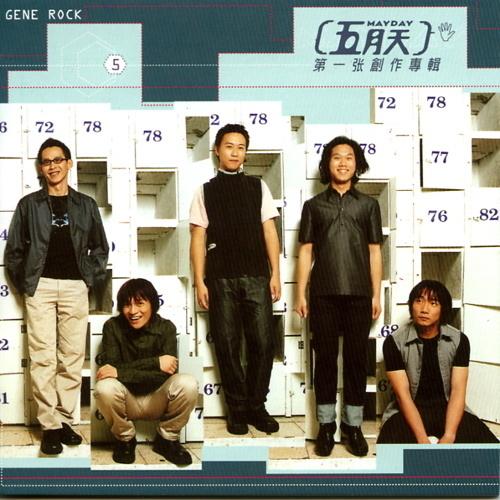 五月天第一張創作專輯CD音樂影片購