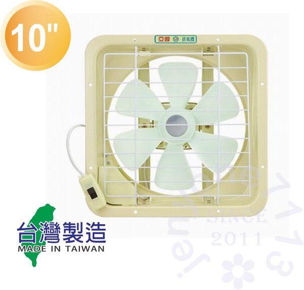 亞普10吋排風扇HY-310A【全館刷卡分期 免運費】