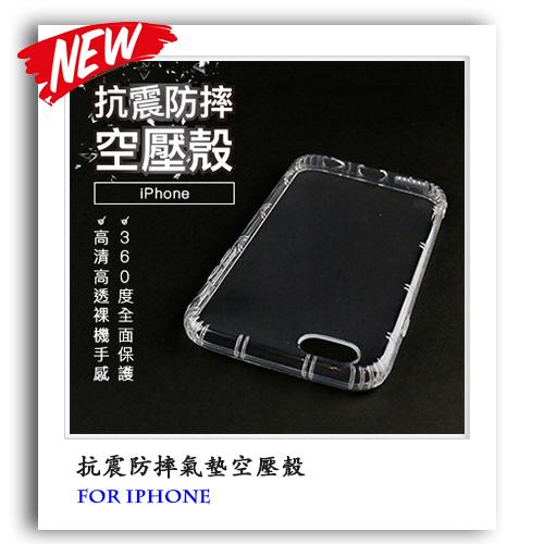 【第二代】空壓殼 iPhone 7 i7 6s 6 i6s i6 plus 全包覆式手機殼 透明保護套 保護殼 防摔邊框保護殼