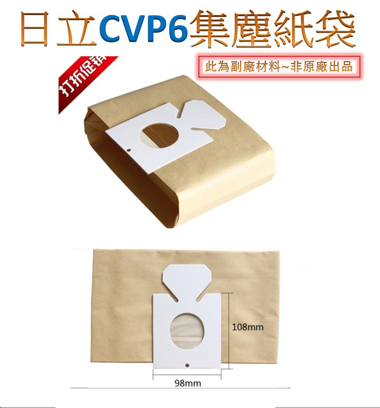 10片副廠日立集塵袋CV-P6 CVP6適用:CV-C35 CV-6600T CV-5500T CV-PK8T CV-PG9T CV-PJ8T CV-PAF8T