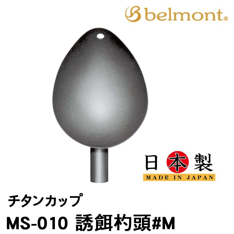 漁拓釣具 BELMONT MS-010 #M (誘餌杓頭)