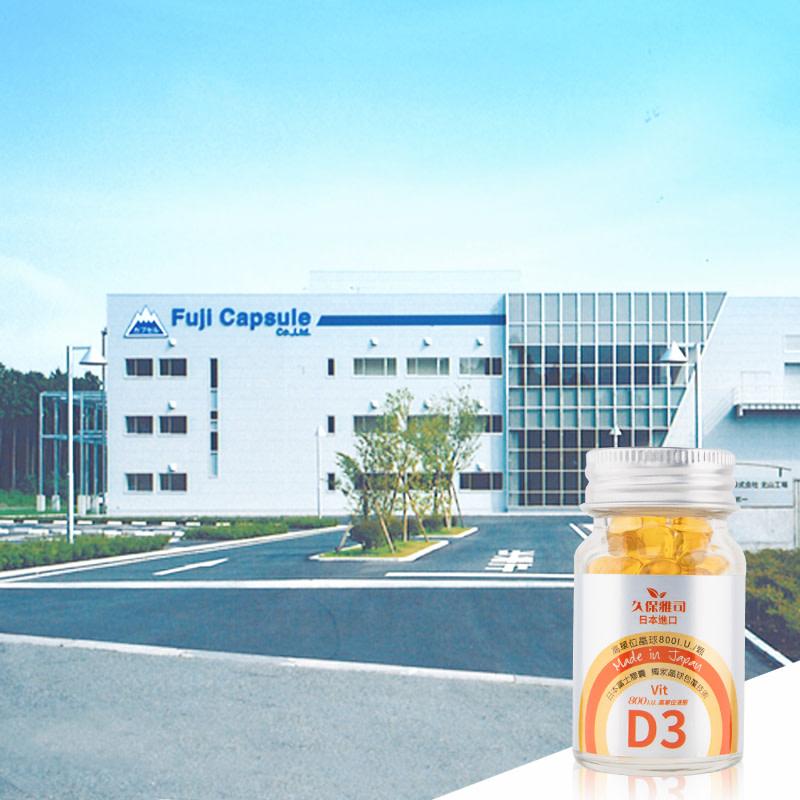 久保雅司嚴選~日本富士集團D3晶球膠囊x3瓶入【澄心小舖】