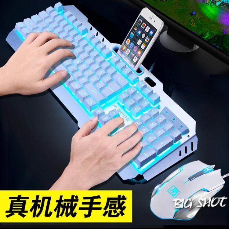 曼巴狂蛇機械手感鍵盤鼠標套裝游戲筆記本臺式電腦有線鍵鼠【大咖玩家】TW
