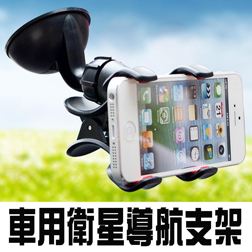 《耀升》汽車手機支架 車用衛星導航 汽車吸盤支架 GPS導航 導航架 汽車夾子 手機座