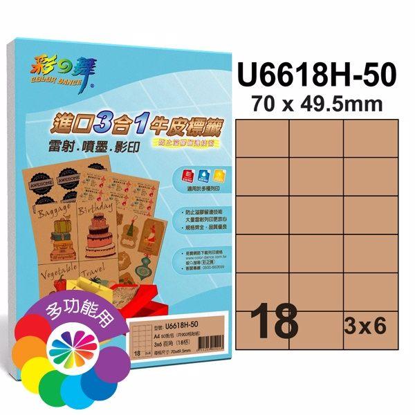 彩之舞進口3合1牛皮標籤-18格直角50張包U6618H-50