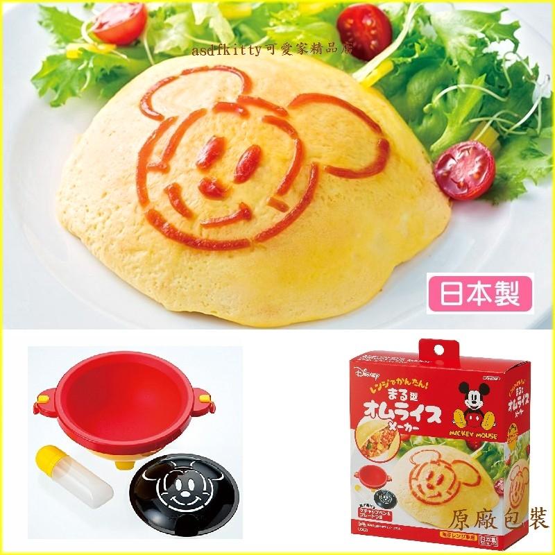 asdfkitty可愛家☆米奇 蛋包飯模型含醬料筆跟臉型粉篩-日本製