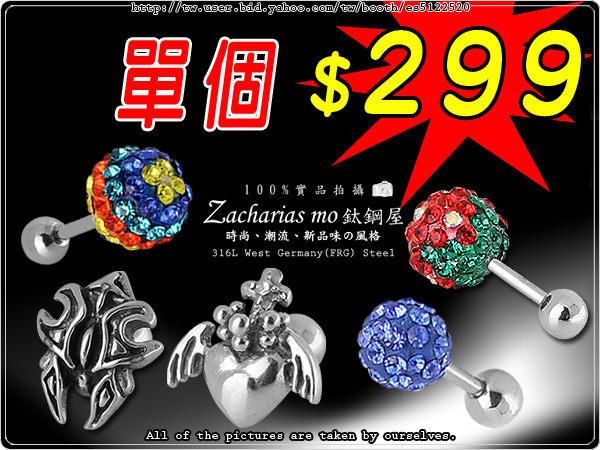 Z-MO鈦鋼屋316L抗過敏不生鏽西德鋼針耳針水鑽耳環耳骨系列~多款任選單個299