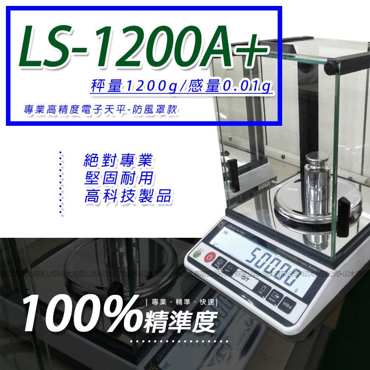 天平 LS-1200A 多功能精密型電子天秤【1200g x 0.01g】