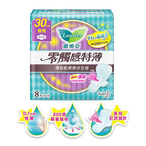 蕾妮亞 衛生棉 零觸感特長夜用型30(cm)8片【花王旗艦館】