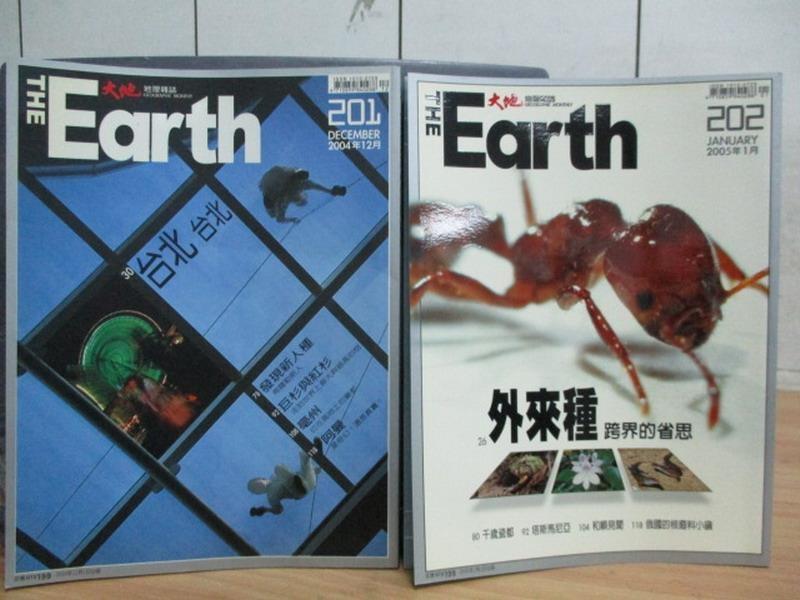 【書寶二手書T7/雜誌期刊_WFB】The earth大地_201&202期_共2本合售_外來種等